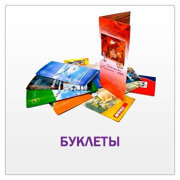 буклеты печать Киев