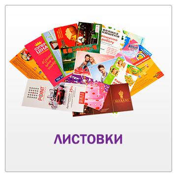 печать листовок Киев